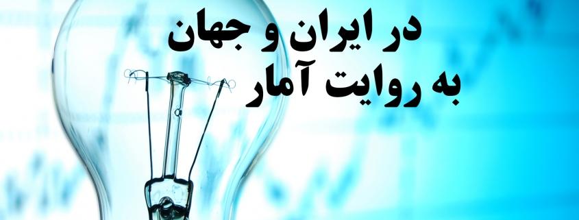 مصرف برق به روایت آمار
